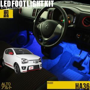 LED フットランプ / フットライト キット   | アルト(HA36)専用 | エーモン/e-くるまライフ.com|e-kurumalife
