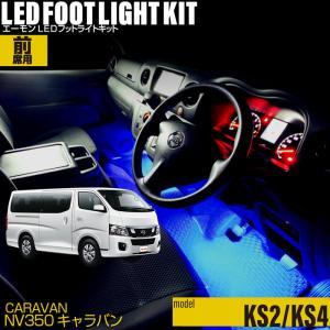 LED フットランプ / フットライト キット   |  NV350キャラバン(KS2/KS4)専用 | エーモン/e-くるまライフ.com|e-kurumalife