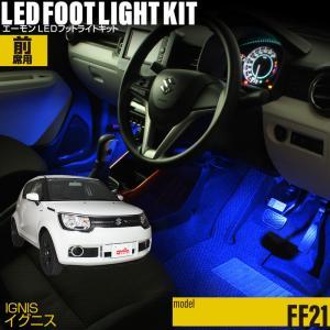LED フットランプ / フットライト キット  | イグニス(FF21)専用 | e-くるまライフ.com/エーモン|e-kurumalife