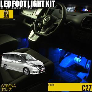 LED フットランプ / フットライト キット  | セレナ(C27)専用 | エーモン/e-くるまライフ.com|e-kurumalife