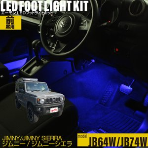 LED フットランプ / フットライト キット  | ジムニー(JB64W)専用 | e-くるまライフ.com/エーモン|e-kurumalife
