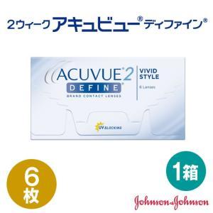 コンタクトレンズ ジョンソン&ジョンソン 2ウィークアキュビュー ディファイン|e-lensstyle
