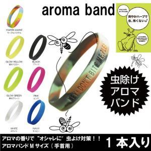 虫除け対策 アロマの香り aroma band アロマバンド メール便 送料無料 e-lensstyle