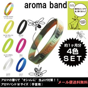 虫除け対策 アロマの香り aroma band アロマバンド 4本セット メール便 送料無料 e-lensstyle
