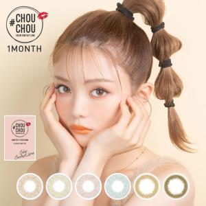 カラコン カラーコンタクトレンズ メール便 送料無料 長期装用 度あり 度なし #CHOUCHOU チュチュ 2箱セット|e-lensstyle