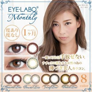 カラコン カラーコンタクトレンズ 1ヶ月装用 度あり 度なし アイラボ マンスリー メール便 送料無料|e-lensstyle