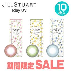 カラコン カラーコンタクトレンズ ジルスチュアート JILL STUART 1day UV 10枚入...
