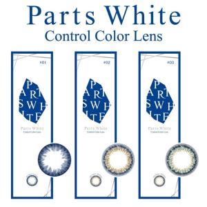 カラコン カラーコンタクトレンズ ワンデー 度あり 度なし PartsWhite パーツホワイト 1...