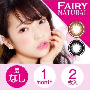 カラコン カラーコンタクトレンズ 1ヶ月装用 度なし FAIRY natural フェアリーナチュラル 送料無料 シンシア|e-lensstyle