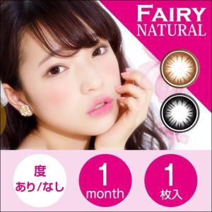 カラコン カラーコンタクトレンズ 1ヶ月装用 度あり FAIRY natural フェアリー ナチュラル 送料無料 シンシア|e-lensstyle