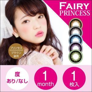 カラコン カラーコンタクトレンズ 1ヶ月装用 度あり 度なし FAIRY princess フェアリー プリンセス 送料無料 シンシア|e-lensstyle
