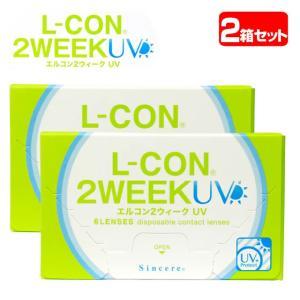コンタクトレンズ エルコン2ウィークuv 6枚入り 2箱セット メール便 送料無料 シンシア|e-lensstyle