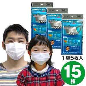 高機能マスク モースガード 15枚(5枚入×3袋)メール便 N95より高性能N99マスク 送料無料|e-lensstyle