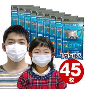 高機能マスク モースガード 45枚(5枚入×9袋) N95より高性能N99マスク 送料無料|e-lensstyle