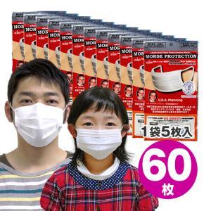 高機能マスク モースプロテクション 60枚(5枚入×12袋) N95より高性能N99マスク 送料無料|e-lensstyle