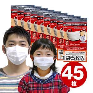 高機能マスク モースプロテクション 45枚(5枚入×9袋) N95より高性能N99マスク 送料無料|e-lensstyle