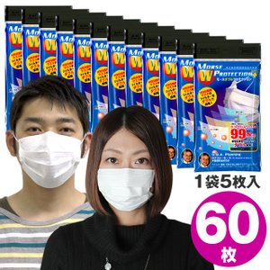 高機能マスク モースダブルプロテクション 60枚(5枚入×12袋) N95より高性能N99マスク 送料無料|e-lensstyle