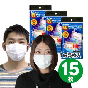 高機能マスク モースダブルプロテクション 15枚(5枚入×3...