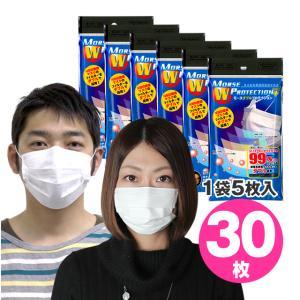 高機能マスク モースダブルプロテクション 30枚(5枚入×6袋) N95より高性能N99マスク 送料無料|e-lensstyle