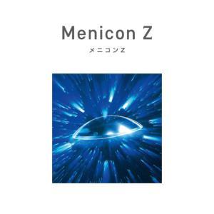 コンタクトレンズ ハードコンタクトレンズ メニコン Menicon-Z 送料無料|e-lensstyle