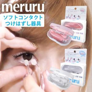 meruru メルル ソフトコンタクトレンズ付け外し器具 e-lensstyle