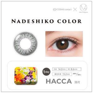 カラコン カラーコンタクトレンズ ワンデー 度あり 度なし ナデシコカラー 12枚入り|e-lensstyle|05