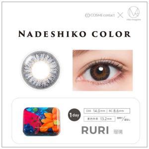 カラコン カラーコンタクトレンズ ワンデー 度あり 度なし ナデシコカラー 12枚入り|e-lensstyle|06