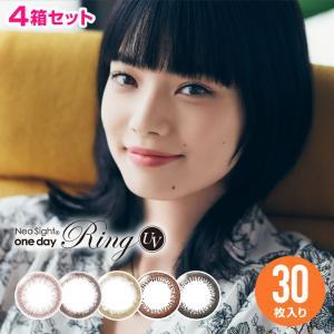 カラコン カラーコンタクトレンズ ワンデー 度あり 度なし ネオサイトワンデーリングUV 30枚入 4箱セット 送料無料|e-lensstyle