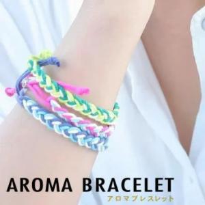 虫除け対策 レモングラスの香り aroma bracelet アロマブレスレット メール便 送料無料 e-lensstyle