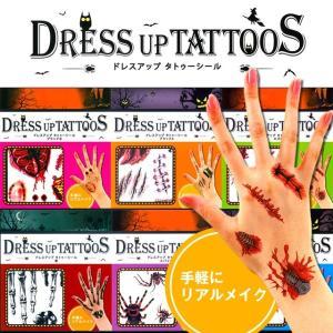ハロウィン特価 ドレスアップタトゥー 選べる4枚セット メール便送料無料|e-lensstyle