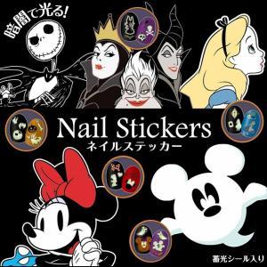 ネイルステッカー ディズニー 2個以上ご購入でメール便送料無料|e-lensstyle