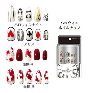 ハロウィンネイルチップ 24枚入り メール便 送料無料|e-lensstyle