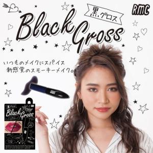 RMC 黒グロス メール便 送料無料 e-lensstyle