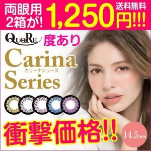 バイアル瓶 クオーレ カリーナ 度あり (-0.50〜-4.75) 2箱セット メール便 送料無料|e-lensstyle