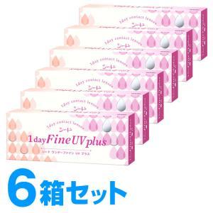 コンタクトレンズ シード ワンデーファインUV 6箱セット コンタクトレンズ ワンデー 送料無料 e-lensstyle