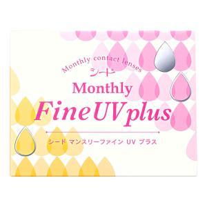 コンタクトレンズ メール便 送料無料 シード マンスリーファインUV 1ヶ月交換タイプコンタクト|e-lensstyle
