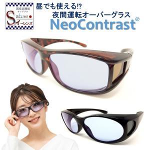 ナイト ドライブ オーバー サングラス sc-10 NeoContrast ネオコントラスト メンズ レディース 夜用 夜 昼夜兼用 メガネの上から オーバーグラス uvカット め…|e-lenz