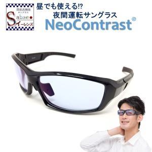 夜間専用 NeoContrast gv001 サングラス ネオコントラスト 夜用 昼夜兼用 メンズ レディース uvカット メガネ めがね 雨天 雨 青 夜間 ナイト ドライブ 車 長…|e-lenz