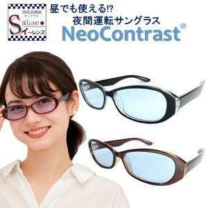 夜間専用 ネオコントラスト NeoContrast メンズ レディース 夜用 昼夜兼用 サングラス uvカット メガネ めがね ナイト ドライブ 雨天 雨 雪 夜間 車 自転車 長…|e-lenz