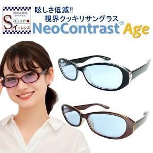 レディース メンズ ネオコントラスト サングラス NeoContrast おしゃれ 女性 眩しさ 改善 まぶしさ 緩和 加齢 ライト 眩しい まぶしい 防眩 遮光 眼精疲労 軽… e-lenz