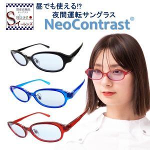夜間専用 サングラス ネオコントラスト 昼夜兼用 メンズ レディース NeoContrast 夜用 丸 uvカット メガネ めがね ナイト ドライブ 雨天 雨 夜間 車 長距離 運…|e-lenz