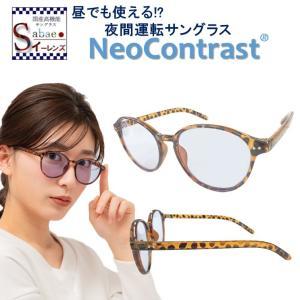 ナイト ドライブ 夜間専用 NeoContrast サングラス ネオコントラスト メンズ レディース おしゃれ 女性 夜用 uvカット 丸 メガネ めがね 雨天 雨 夜間 車 自転…|e-lenz