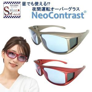 ネオコントラスト 昼夜兼用 メンズ レディース 夜用 うすい色 オーバーグラス メガネの上から uvカット めがね 雨天 NeoContrast 夜間 車 長距離 運転 適合 夜…|e-lenz