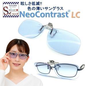 ブルーレンズ 眩しさ 改善 鯖江 NeoContrast うすい色 ライトカラー 薄い 色 の サングラス メンズ レディース UVカット クリアレンズ 透明 遮光 レンズ… e-lenz