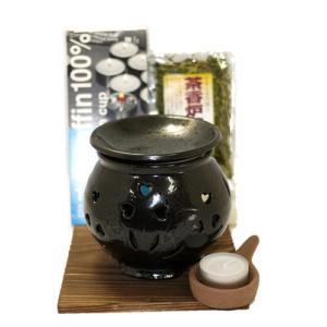 常滑焼 茶香炉4点セット 冨仙窯 草花彫 日本製|e-life