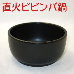 石焼ビビンバ鍋(超耐熱陶器)黒小 e-life