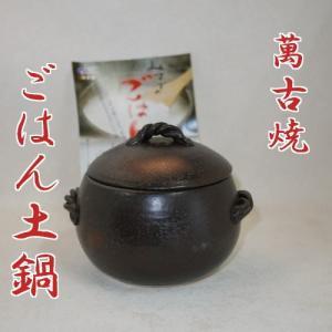 萬古焼 ごはん土鍋1合炊 日本製|e-life