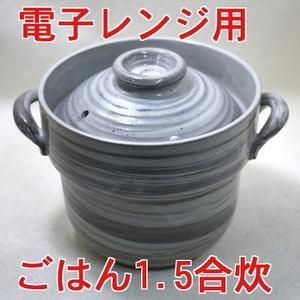 美濃焼 電子レンジ ごはん鍋1.5合炊 日本製陶器 2重蓋|e-life