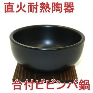 石焼ビビンバ鍋(超耐熱陶器)木台付 黒 日本製  e-life