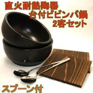 石焼ビビンバ鍋(超耐熱陶器)2個セット木台・スプーン付 黒 日本製 e-life